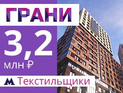 Стильный клубный дом на Грайвороновской 5 мин от м. Текстильщики!